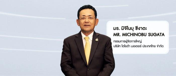 มร.มิจิโนบุ ซึงาตะ กรรมการผู้จัดการใหญ่ บริษัท โตโยต้า มอเตอร์ ประเทศไทย จำกัด