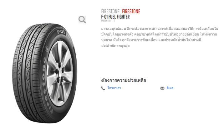 Firestone F01 Fuel Fighter