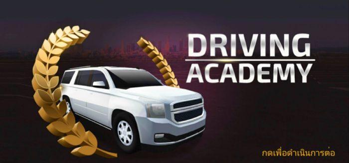 เกมสำหรับฝึกขับรถก่อนลงสนามทดสอบ