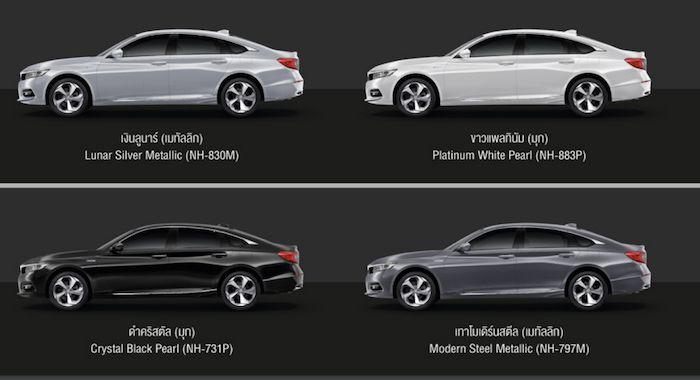 Honda Accord 2021 สีตัวถัง