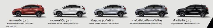 Honda HR-V สีตัวถัง