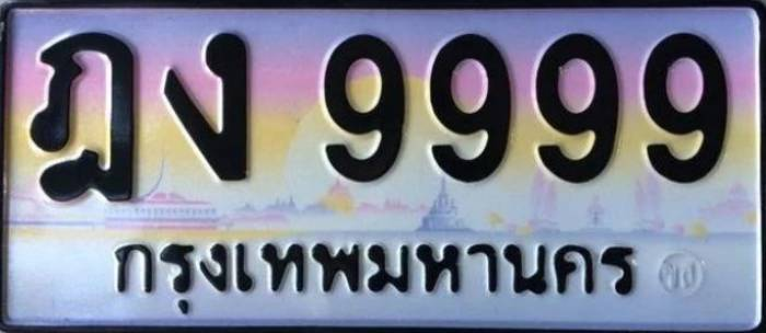 เลขประมูล 9999