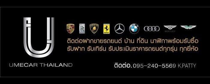 UMECARTHAILAND ซื้อขายรถตัวจริงต้องแพตตี้เท่านั้น