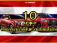10 เหตุผลที่ทำให้รถกระบะในไทยได้รับความนิยม