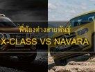 """""""ความเหมือนที่แตกต่าง"""" เปรียบเทียบมุมต่อมุมระหว่าง Mercedes-Benz X-Class และ Nissan Navara"""