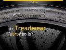 ค่า Treadwear ในยางคืออะไร? ทำไมถึงต้องรู้ก่อนเปลี่ยนบางครั้งหน้า