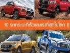 ตามมาดู 10 รถกระบะที่เร็วและแรงที่สุดในโลก !!