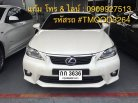 LEXUS CT200H 1.8 PREMIUM HATCHBACK AT ปี 2015 (รหัส #TMOOO3264)-0