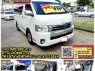 TOYOTA VENTURY 2.7 G AT ปี 2014-0