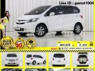 HONDA FREED  ปี 2011 -0