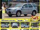 FORD ESCAPE 2.3 XLT AT ปี 2014 (รหัส 4S-101)-0