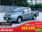 Mitsubishi Triton  2.5 GLX  MEGA CAB ปี2016
