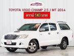 TOYOTA VIGO CHAMP CAB4 2.5 J เกียร์ MT ปี 2014