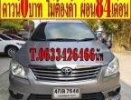ขายรถสวยTOYOTA INNOVA 2.0 V NAVI TOPสุด ปี2015  เกียร์ AT
