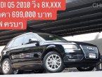 Audi Q5 2010 วิ่ง 8x,xxx km รถสวยตัวถังไม่มีอุบัติเหตุ เครื่อง
