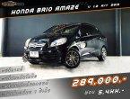 ขายดีรถมือสอง Honda Brio Amaze V 1.2 A/T 2013