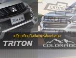 เปรียบเทียบปิคอัพเวอร์ชั่นแต่งโรงงาน Chevrolet Colorado Centennial Edition กับ Mitsubishi Triton Athlete