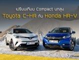 เปรียบเทียบ Compact ยกสูง Toyota C-HR กับ Honda HR-V ควรจะเลือกคันไหน ?
