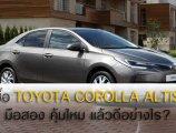 คลายข้อสงสัย Toyota Corolla Altis มือสองดีอย่างไร แล้วน่าใช้หรือไม่