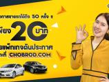 แนะนำวิธีการดันประกาศขายรถในเว็บ Chobrod ให้ติดท็อป ขายได้ไว โดนใจผู้ซื้อ