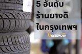 5 อันดับ ร้านยางรถยนต์ที่ดีที่สุดในกรุงเทพ