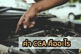 ค่า CCA ค่าบนแบตเตอรี่รถยนต์ คืออะไร? แล้วสำคัญอย่างไร?