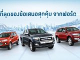 ราคารถ ฟอร์ด 2021 - ราคาและตารางผ่อน Ford เดือนกันยายน 2564