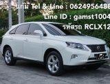 ฟรีดาวน์ LEXUS RX270 TOP AT ปี 2012 (รหัส RCLX12)