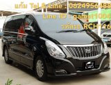 HYUNDAI H-1 2.5 DELUXE AT ปี 2016 (รหัส RCH116)