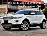RANGE ROVER EVOQUE 2.2 SD4 DYNAMIC AT ปี 2012 (รหัส #BSOOOXXX)