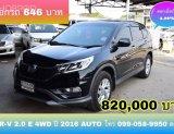 ฟรีดาวน์ 2016 Honda CR-V 2.0 E 4WD SUV โทร 099-058-9950 ดาว