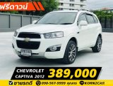 Chevrolet Captiva 2.4 LT AT ปี2012