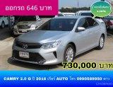 ฟรีดาวน์ 2016 Toyota CAMRY 2.0 G เกียร์AUTO โทร 0990589950 ดาว