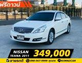 Nissan Teana 2.0 200XLATปี2011