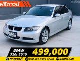 BMW320iATปี2010 #ฟรีดาวน์-ไม่ต้องค้ำ
