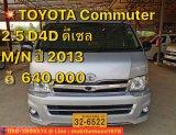 2013 Toyota COMMUTER 2.5 รถตู้/VAN