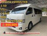 2012 Toyota COMMUTER 2.5 รถตู้/VAN