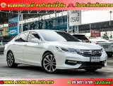 {พบชนหนัก ยินดีซื้อคืน} 2016 Honda ACCORD 2.0 EL i-VTEC AUTO