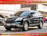 {พบชนหนัก ยินดีซื้อคืน} 2008 Honda CR-V 2.4 EL 4WD Auto