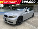 BMW 318i E90 AT ปี2008