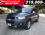 Chevrolet Captiva 2.4 LS AT ปี2012