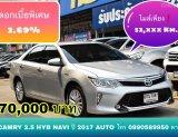 2017 Toyota CAMRY 2.5 Hybrid Navigator โทร 0990589950 ดาว