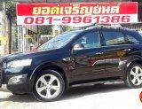ขายรถ 2012 Chevrolet Captiva 2.0 LTZ 4WD SUV