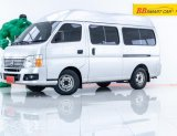 4T-195 NISSAN URVAN 🔥 ออกรถ 0 บาท ราคาถูกที่สุดในเว็บและในไทย!!