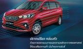 ระบบความปลอดภัย Suzuki All New Ertiga