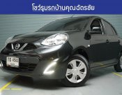 Nissan March 1.2  E Hatchback AT ปี 2018