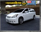 Toyota Wish 2.0 Q Limited AT ปี 2004 LPG
