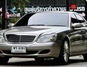 ขายรถ Mercedes-Benz S280 LWB CBU 2005