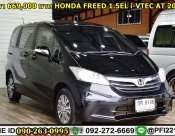 HONDA FREED 1.5EL i-VTEC AT 2015