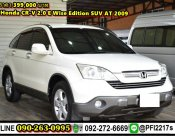 ราคา 399,000 บาท  Honda CR-V 2.0 E Wise Edition SUV AT 2009